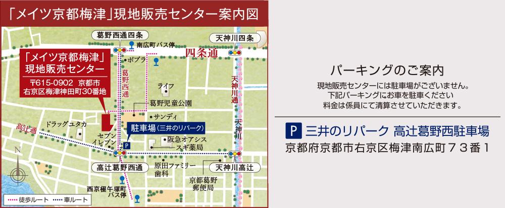 メイツ京都梅津:モデルルーム地図