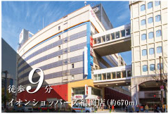 イオンショッパーズ福岡店 約670m(徒歩9分)