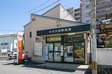 大分大道郵便局 約120m(徒歩2分)