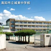 高知市立城東中学校 約1,140m(徒歩15分)