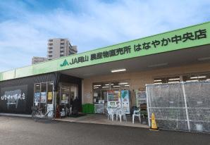 JA岡山 はなやか中央店 約160m(徒歩2分)