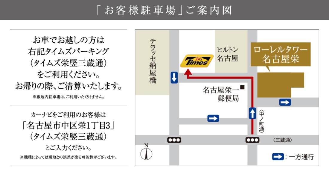 ローレルタワー名古屋栄:モデルルーム地図