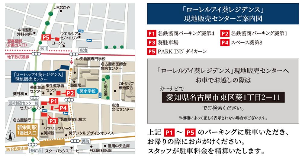 ローレルアイ葵レジデンス:モデルルーム地図