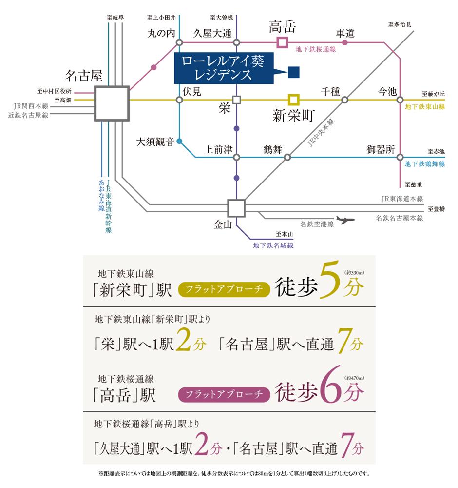 ローレルアイ葵レジデンス:交通図