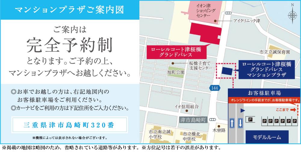 ローレルコート津桜橋グランドパレス:モデルルーム地図