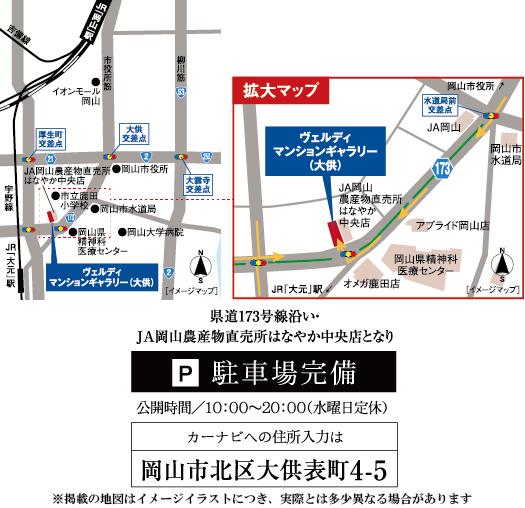 ヴェルディ芳泉:モデルルーム地図