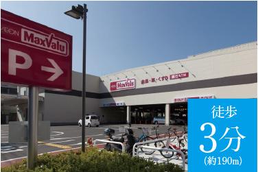 マックスバリュ海田店 約190m(徒歩3分)