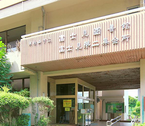 東村山市立富士見図書館 約340m(徒歩5分)