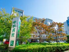 中日病院(総合) 約190m(徒歩3分)