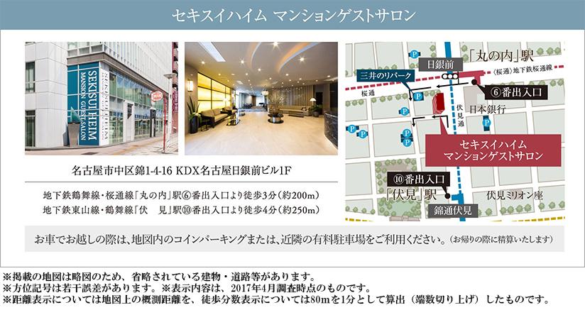 タワー・ザ・ファースト名古屋 伏見:モデルルーム地図