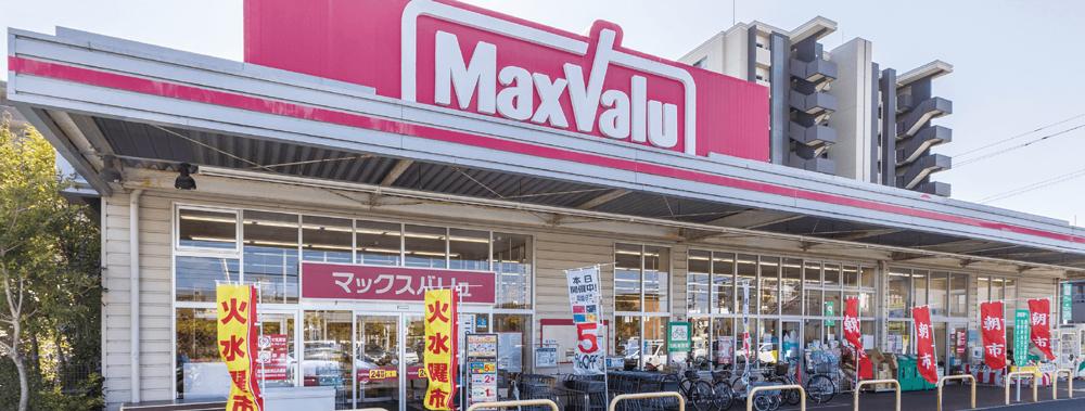 マックスバリュ 浜松助信店 約780m(徒歩10分)