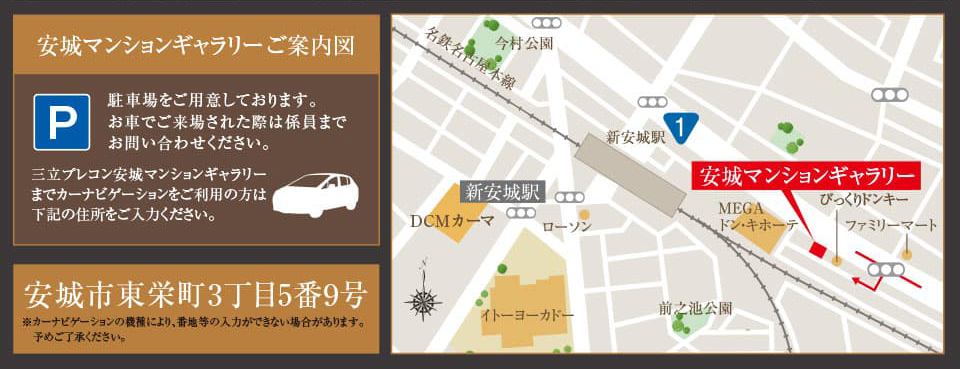 リフローレ新安城:モデルルーム地図