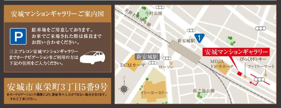 リフローレ三河安城:モデルルーム地図
