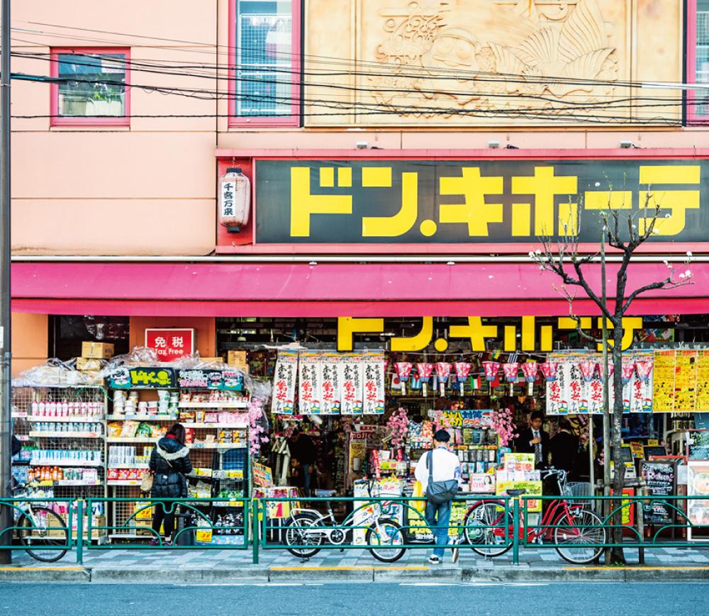 ドン・キホーテ上野店 約420m(徒歩6分)
