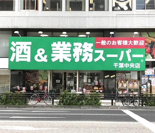 酒&業務スーパー 千葉中央店 約100m(徒歩2分)