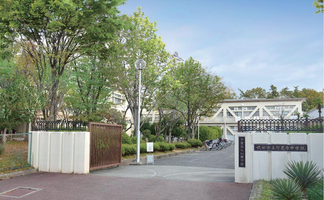 市立竹見台中学校 約770m(徒歩10分)
