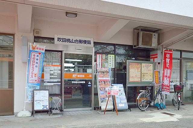 吹田桃山台郵便局 約300m(徒歩4分)