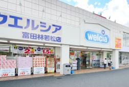 ウエルシア薬局 富田林若松店 約160m(徒歩2分)