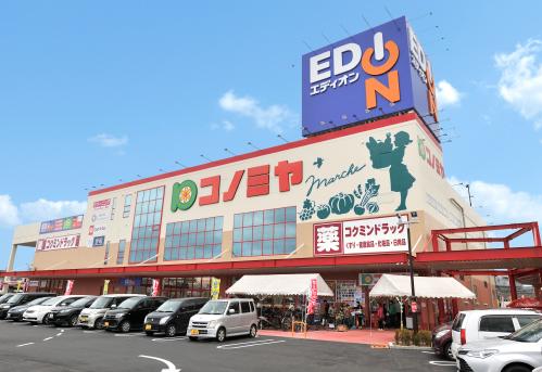 コノミヤ・エディオン富田林店 約380m(徒歩5分)