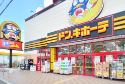 MEGAドン・キホーテ 富田林店 約580m(徒歩8分)