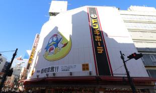 ドン・キホーテ 八王子駅前店 約320m(徒歩4分)