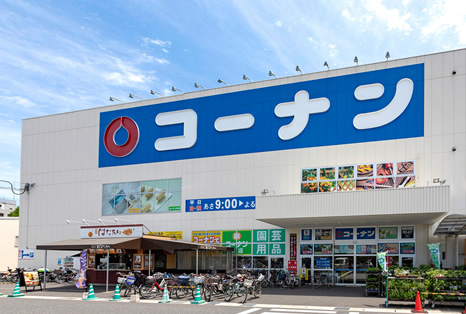 コーナン 高槻富田丘店 約460m(徒歩6分)