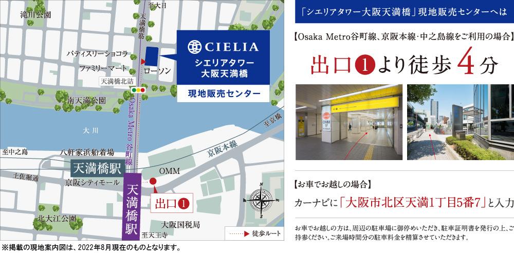 シエリアタワー大阪天満橋:モデルルーム地図