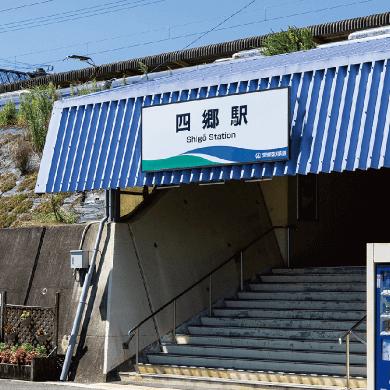 愛知環状鉄道「四郷」駅 約130m(徒歩2分)