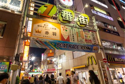 赤羽一番街商店街 約430m(徒歩6分)