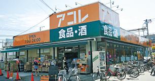 アコレ本大久保1丁目店 約1,100m(徒歩14分)