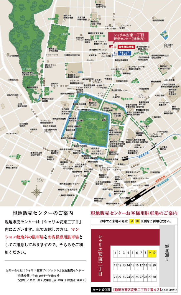 シャリエ安東二丁目:モデルルーム地図