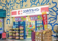 ココカラファイン呉服町店 約410m(徒歩6分)