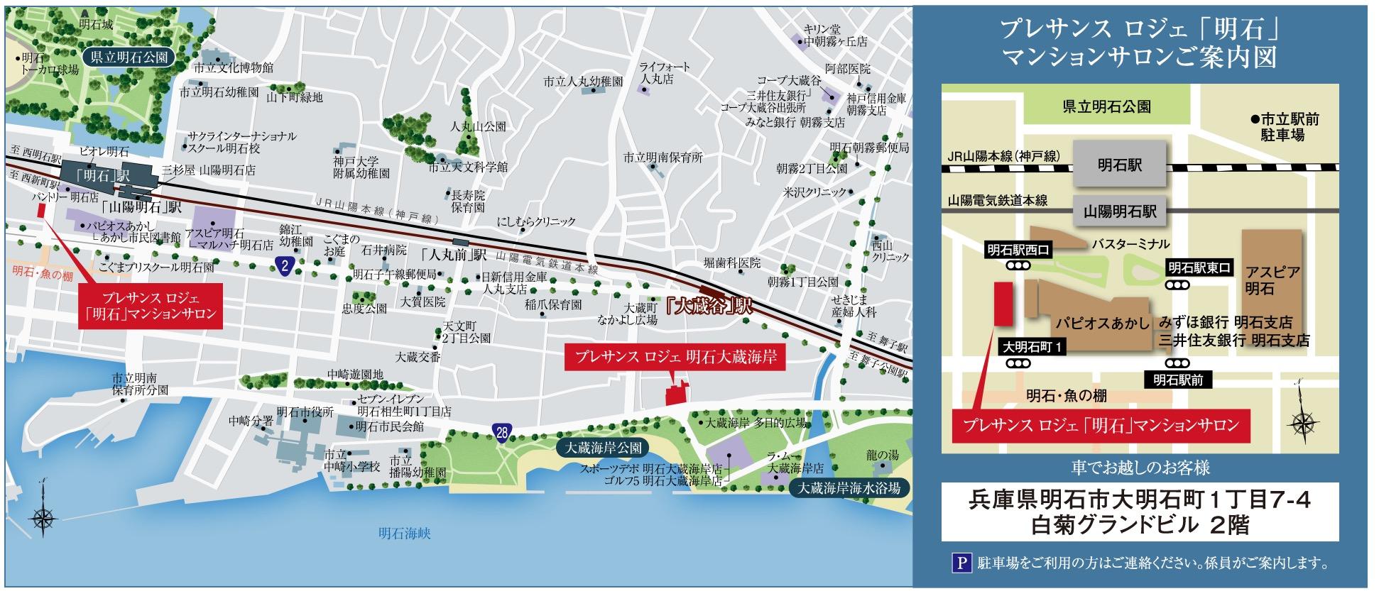 プレサンス ロジェ 明石大蔵海岸:モデルルーム地図