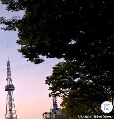 久屋大通公園 約480m(徒歩6分)