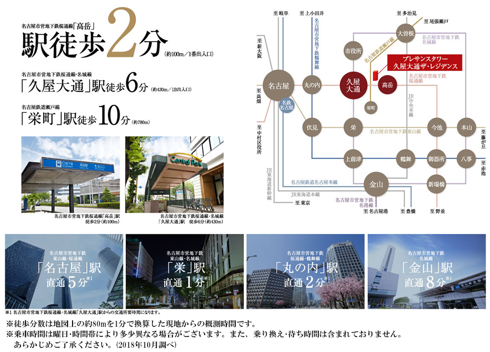 プレサンスタワー 久屋大通ザ・レジデンス:交通図