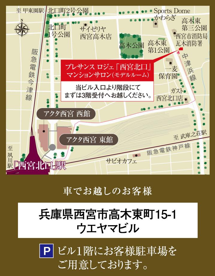 プレサンス ロジェ 伊丹郷町:モデルルーム地図