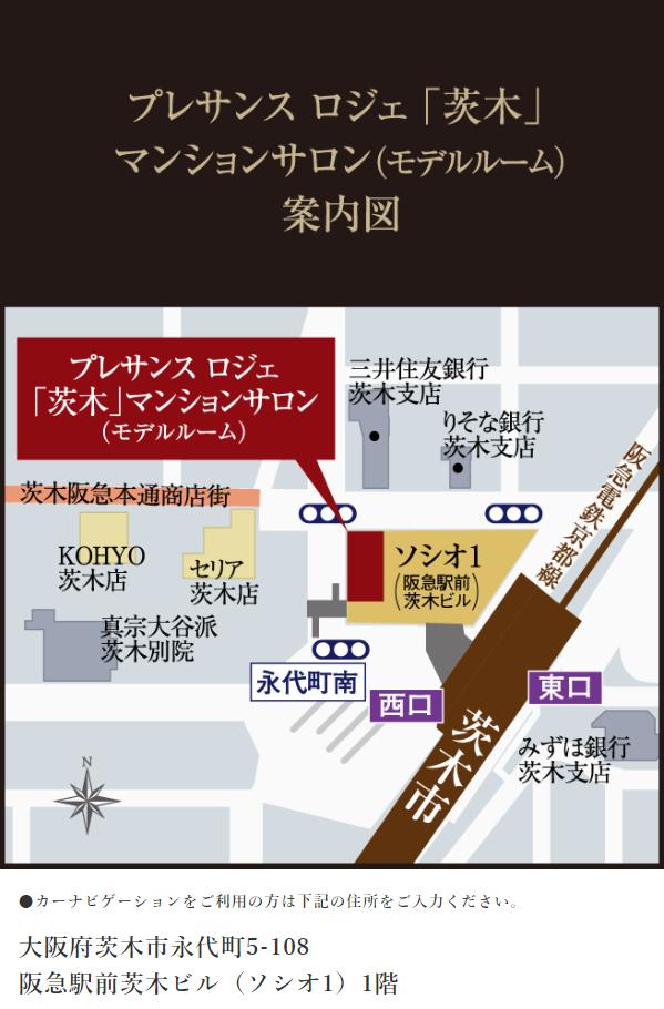 プレサンス グラン 茨木駅前:モデルルーム地図