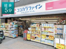 ココカラファイン 千束通店 約350m(徒歩5分)
