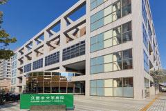 久留米大学病院 約2,060m(車4分)
