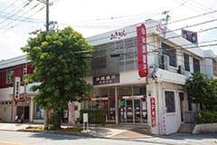沖縄銀行首里支店 約390m(徒歩約7分)