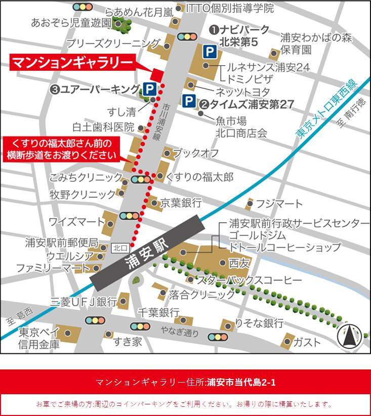 浦安ワンダフルプロジェクト:モデルルーム地図