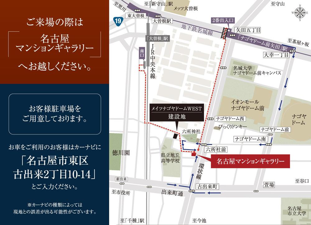メイツ ナゴヤドームWEST:モデルルーム地図