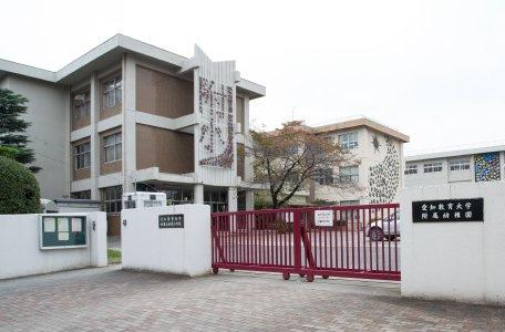国立愛知教育大学附属名古屋小学校 約1,640m(徒歩21分)