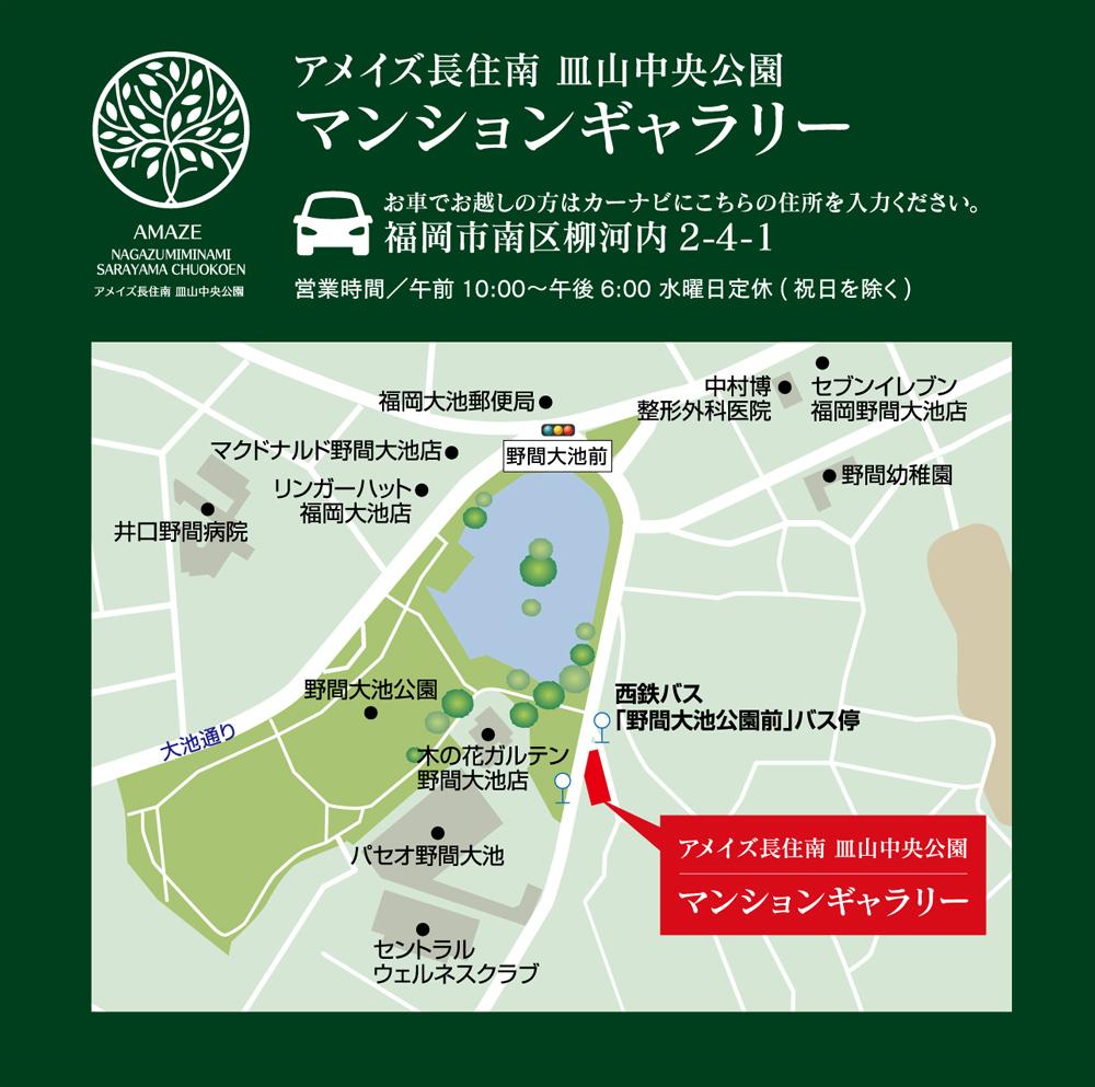 アメイズ長住南 皿山中央公園:モデルルーム地図