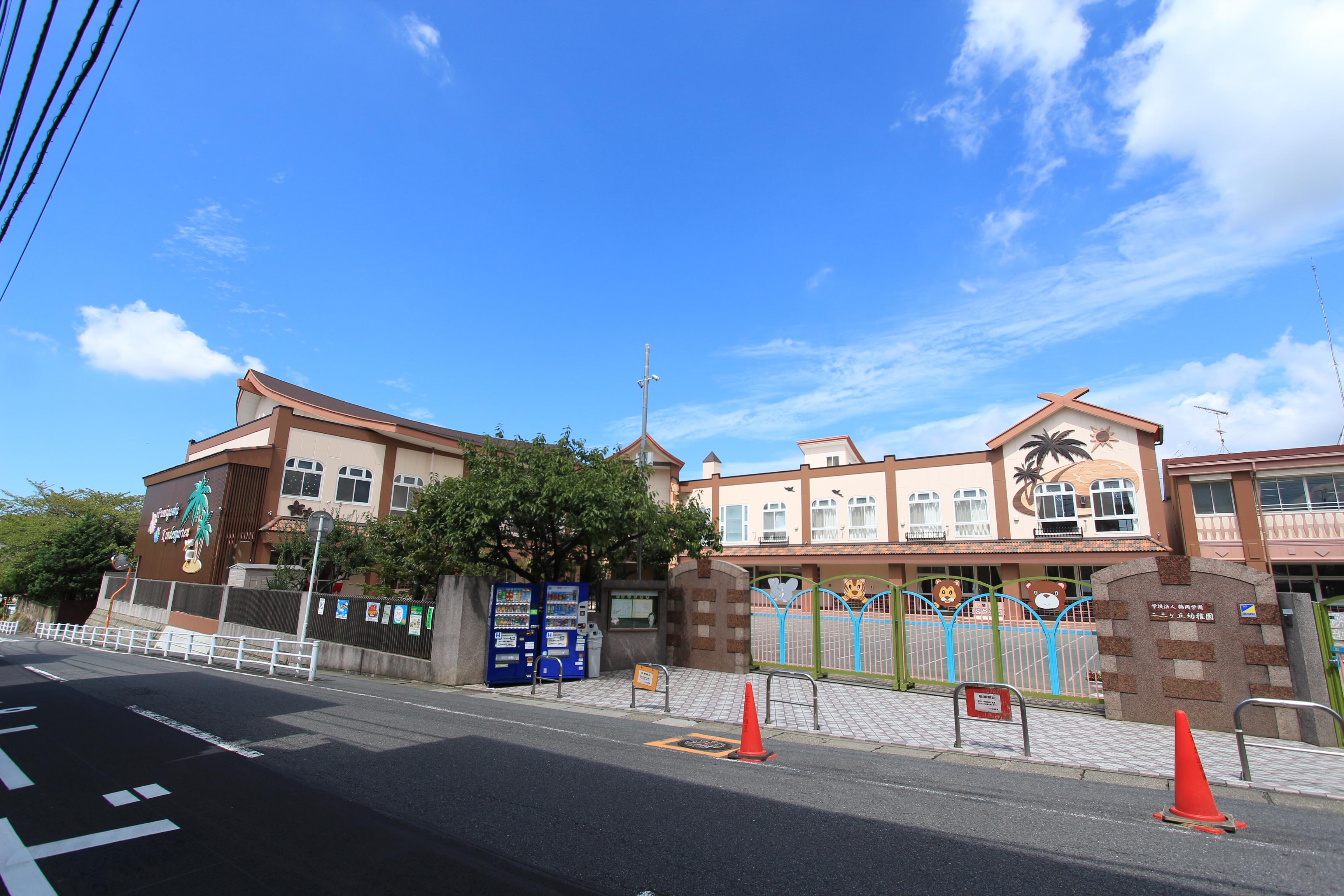 二三ヶ丘幼稚園 約400m(徒歩5分)