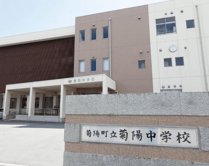 菊陽町立菊陽中学校 約1,170m(徒歩15分)
