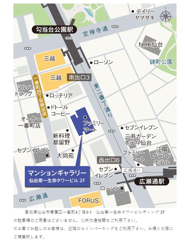 ネベル仙台CROIRE:モデルルーム地図