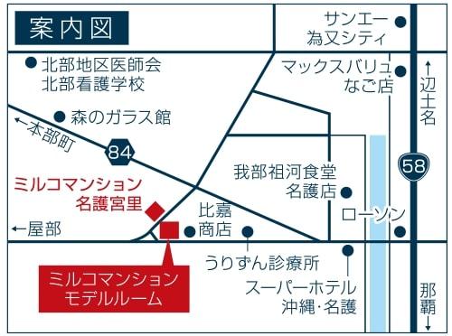 ミルコマンション名護宮里:モデルルーム地図