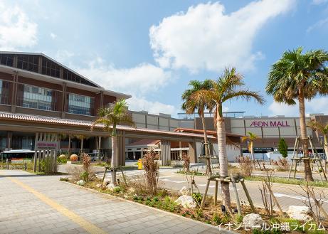 イオンモール沖縄ライカム 約3.6km(車5分)