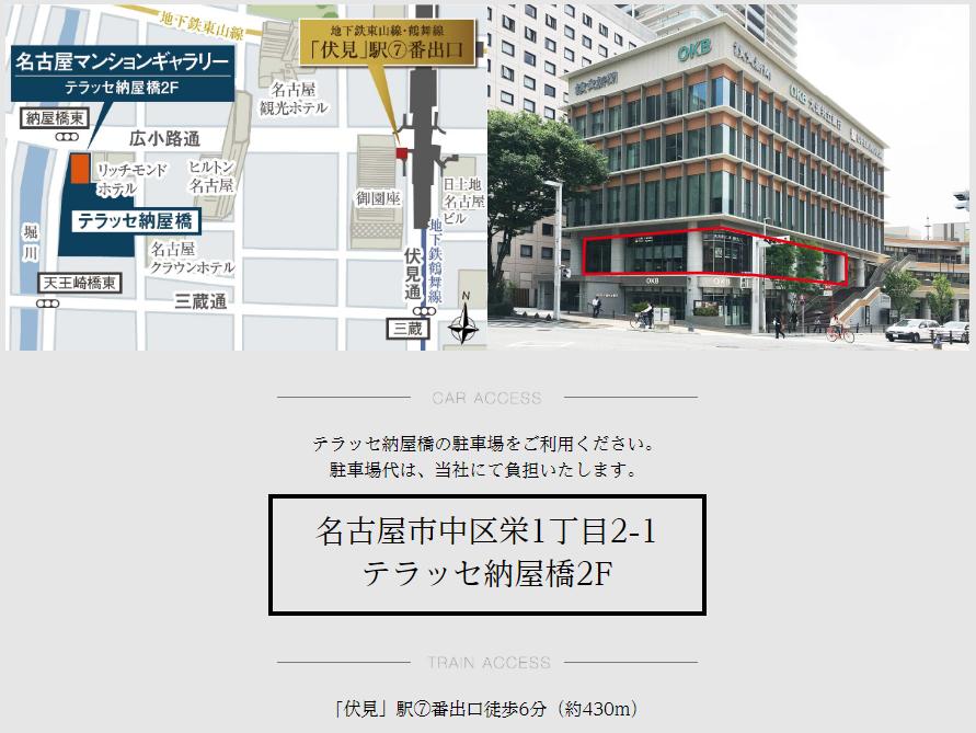 オープンレジデンシア大須門前町:モデルルーム地図